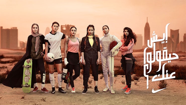d7f9a435e Nike is another major brand aiming to promote gender quality in its  international business, with its new campaign boldly promoting female  Middle Eastern ...
