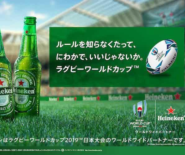 Heineken Japan
